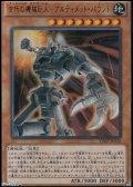 【ウルトラレア】古代の機械巨人-アルティメット・パウンド