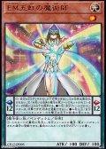 【ウルトラレア】EM五虹の魔術師