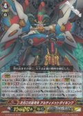 【GR】次元ロボ総司令 アルティメットダイキング