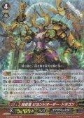 【GR】時空竜 ビヨンドオーダー・ドラゴン
