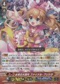 【GR】必見の大団円 ファイナル・プリシラ