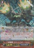 【GR】蒼渦帥竜 ラストツイスター・ドラゴン