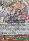 【GR】真心の花乙姫 リンドロース・プレミア