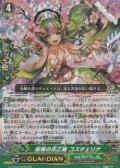 【RRR】桜桃の花乙姫 コスチェリナ