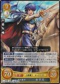 【R】光の皇子 セリス