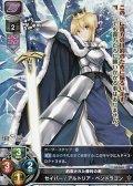 【SR】約束された勝利の剣 セイバー/アルトリア・ペンドラゴン