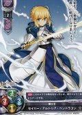 【R】騎士王 セイバー/アルトリア・ペンドラゴン