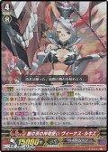 【RRR】銀の茨の神竜使い ヴィーナス・ルキエ