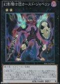 【スーパーレア】幻影騎士団カースド・ジャベリン