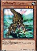 【ノーマル】俊足のギラザウルス