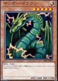 【ノーマル】サンダー・ドラゴン