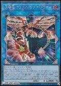 【シークレットレア】決闘竜 デュエル・リンク・ドラゴン
