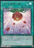 【ウルトラレア】天啓の薔薇の鐘