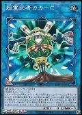 【ノーマル】超重武者カカ-C