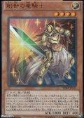 【ウルトラレア】創世の竜騎士
