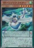 【ウルトラレア】SRパッシングライダー