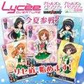 【LyceeOverture】(リセ オーバーチュア)Ver.ガールズ&パンツァー 戦車道大作戦! 1.0 スターター