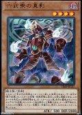 【ウルトラレア】六武衆の真影