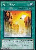 【ノーマル】竜の渓谷(画像はSD19版)