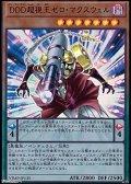 【ウルトラレア】DDD超視王ゼロ・マクスウェル