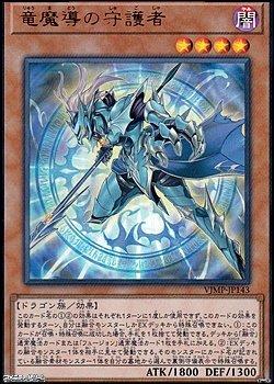 画像1: 【ウルトラレア】竜魔導の守護者