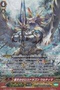 【SCR】極天のゼロスドラゴン ウルティマ