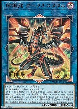 画像1: 【ウルトラレア】闇鋼龍 ダークネスメタル