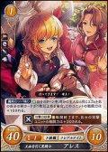 【PR】王血を引く黒騎士 アレス