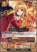 【PR】兄を慕う姫 ラケシス
