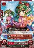 【PR】神竜族の王女 チキ(P12-008)