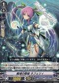 【PR】戦場の歌姫 ネフェリィ