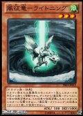 【ノーマル】風征竜-ライトニング