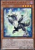 【ウルトラレア】ホワイトローズ・ドラゴン