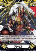 【GM】イマジナリーギフト アクセル(グレートコンポウジャー・ドラゴン)