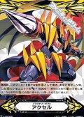 【GM】イマジナリーギフト アクセル(デトニクス・ドリルドラゴン)