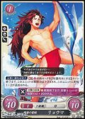 【PR】練磨の雷剣 リョウマ