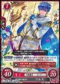 【PR】長き旅の始まり マルス(P15-005PR)