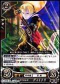 【PR】ファーガスの王子 ディミトリ(P16_013PR)