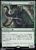 【日本語】茨のマンモス/Thorn Mammoth