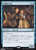 【日本語】作業場の古老/Workshop Elders