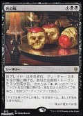 【日本語】死の味/Taste of Death
