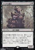 【日本語】さえずる魔女/Chittering Witch