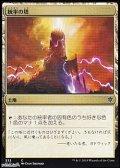 【日本語】統率の塔/Command Tower