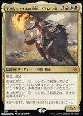 【日本語】アッシュベイルの英雄、グウェン卿/Syr Gwyn, Hero of Ashvale
