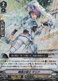 【PR】【RRR仕様】機鋒の騎士 ギリク