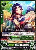 【PR】「印」を持つ魔道士 セネリオ