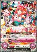 【PR】白夜の姫君 サクラ