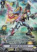 【☆特価】【SP】超次元ロボ ダイザウルス
