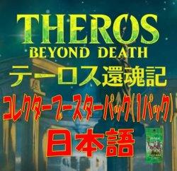 画像1: 【日本語】テーロス還魂記 コレクター・ブースターパック