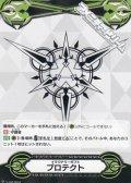 【GM】両面イマジナリーギフト プロテクト/プロテクトII(ギフトシンボル)